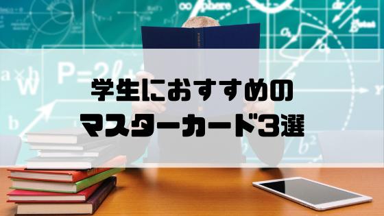 マスターカード_学生_おすすめ