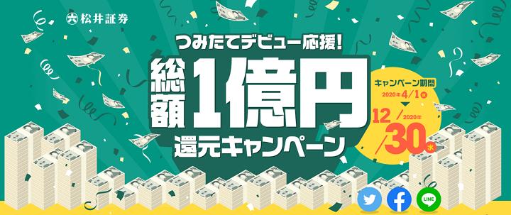 証券会社キャンペーン_松井証券のキャンペーン画像