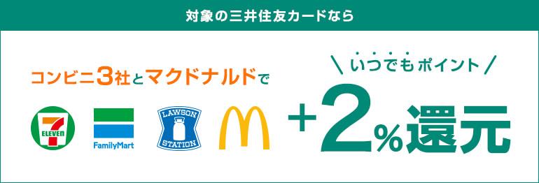 三井住友カードのサービス内容