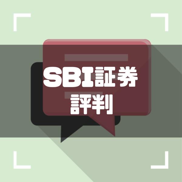 SBI証券は悪い評判が多い? メリット・デメリットや危険性、おすすめの使い方や口座開設方法まで解説!