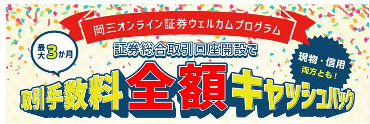 証券会社キャンペーン_岡三オンライン証券のキャンペーン画像