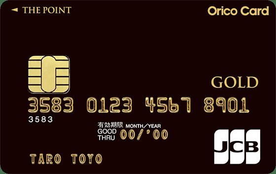 Orico_The_gold