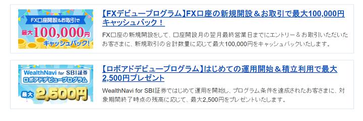 証券会社キャンペーン_SBI証券のキャンペーン画像