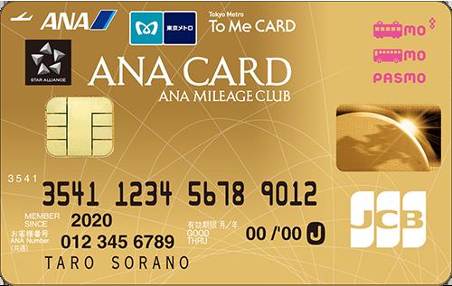ANAおすすめクレジットカード_ソラチカゴールドカード