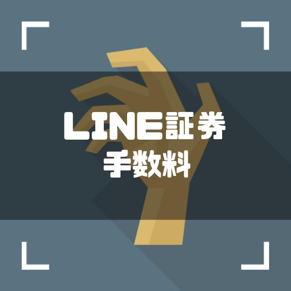 line証券手数料