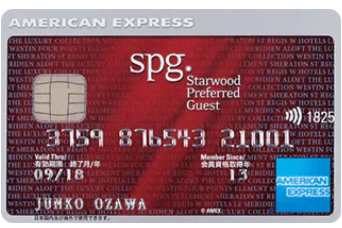 スターウッド_アメリカンエキスプレス_カード
