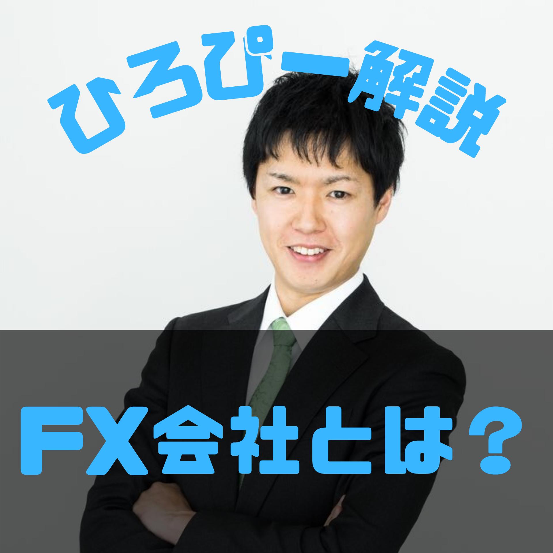 FX会社とは?投資専門家ひろぴーが基礎から解説&各社を比較!