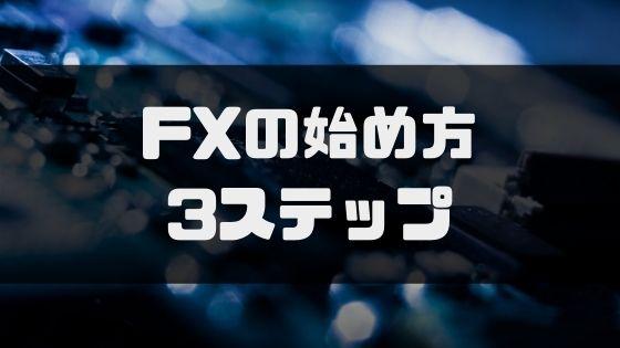 FX儲かる_FXの始め方3ステップ