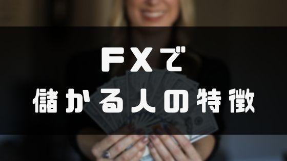 FX儲かる_儲かる人の特徴