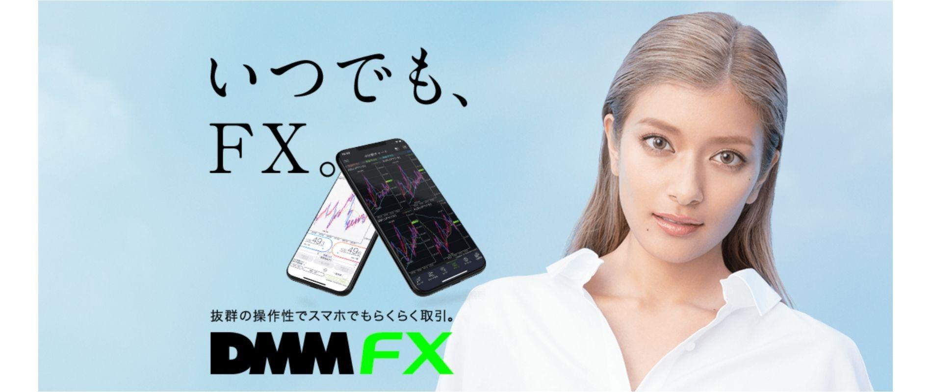 FX儲かる_DMMFXバナー画像