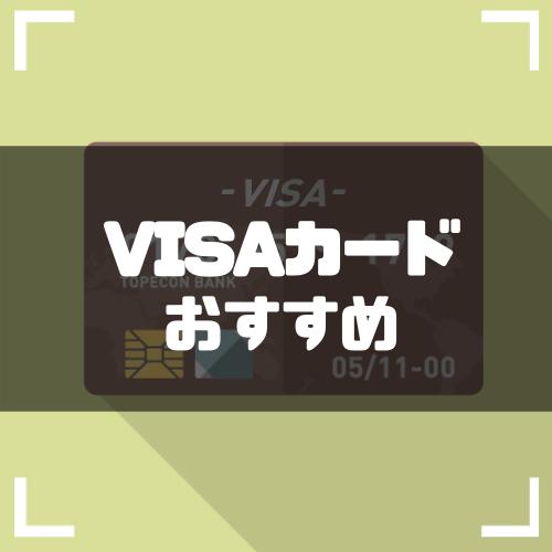 【2021年最新】VISAカードおすすめ比較ランキング|VISAカードのメリットや注意点も徹底解説!