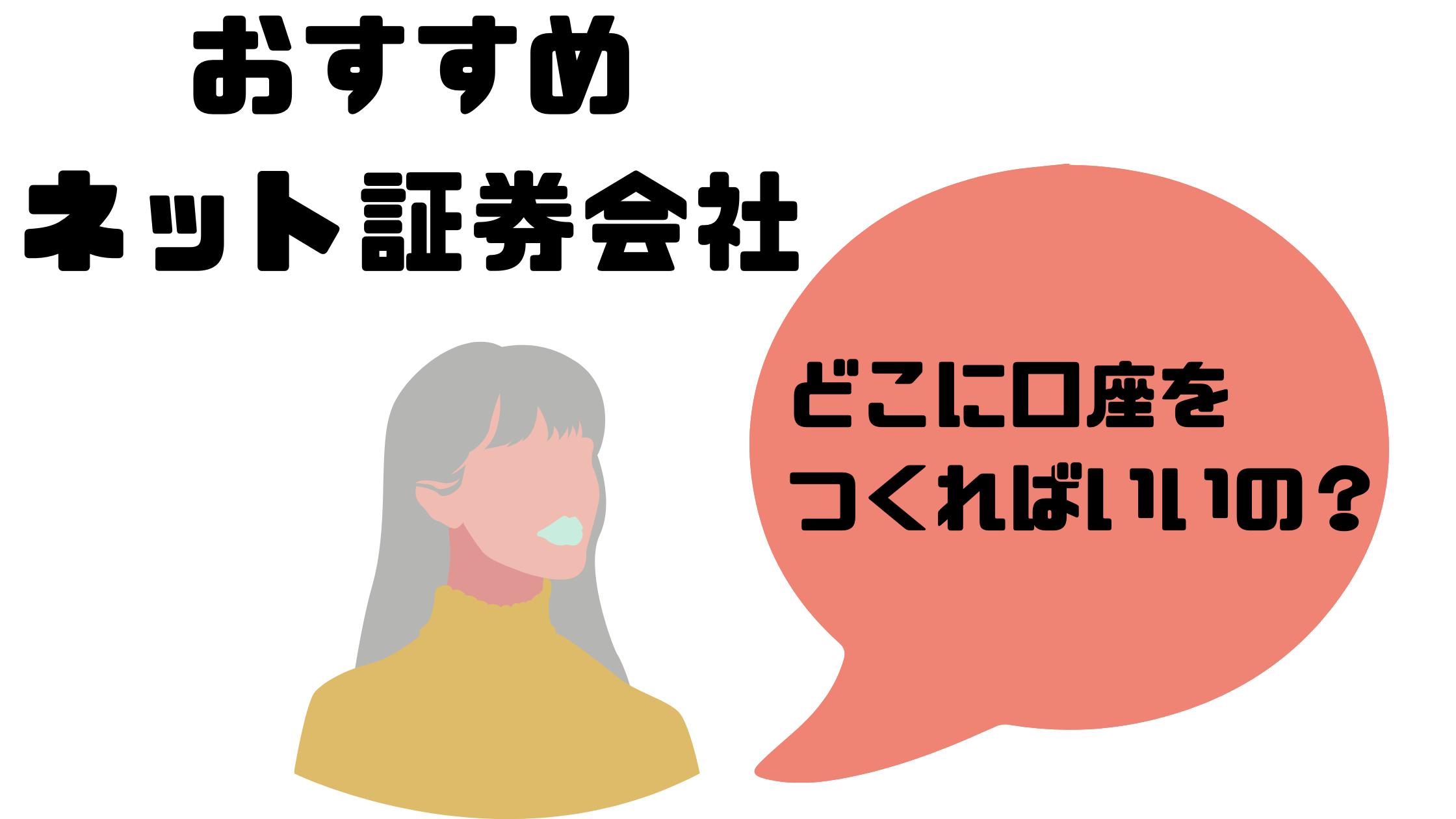 株 運用_おすすめの会社