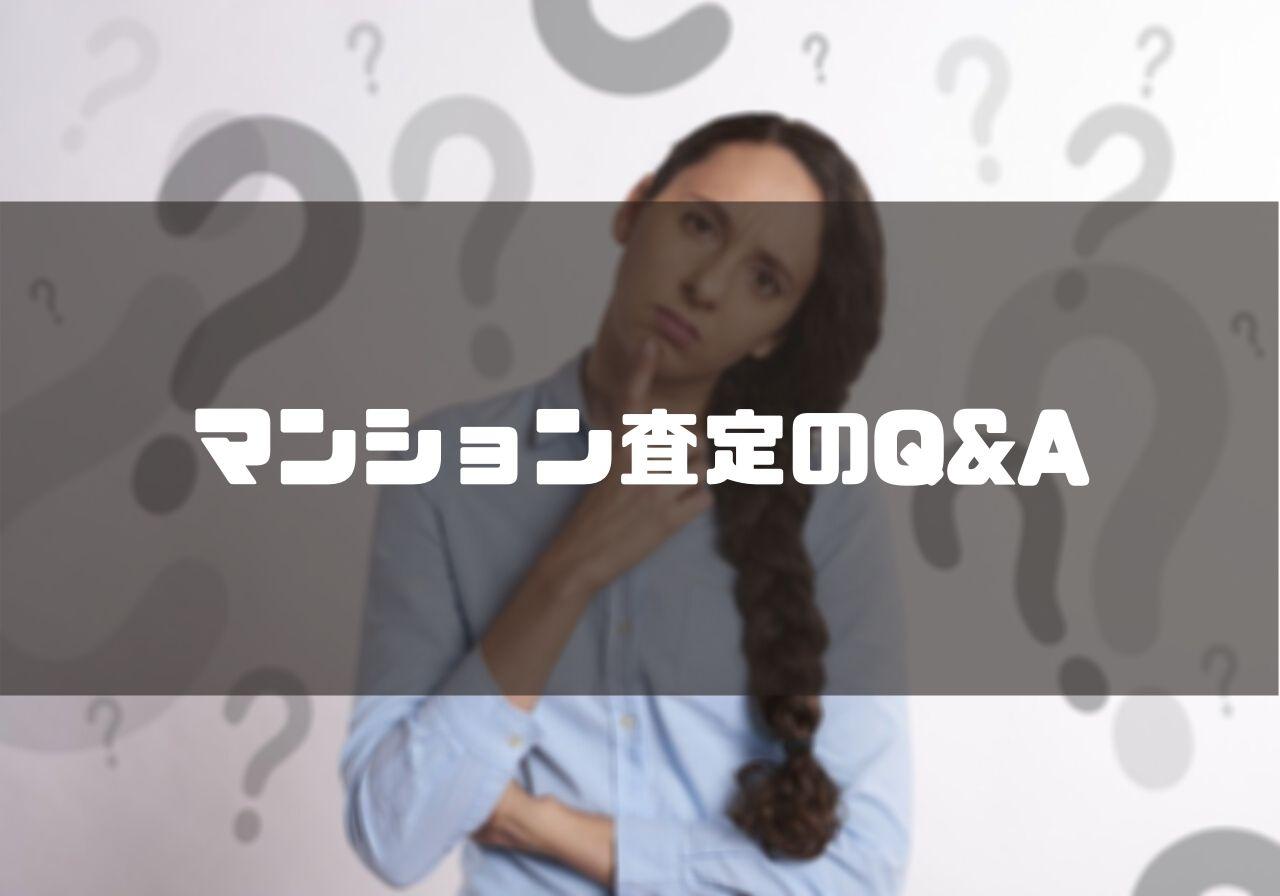 マンション査定_Q&A