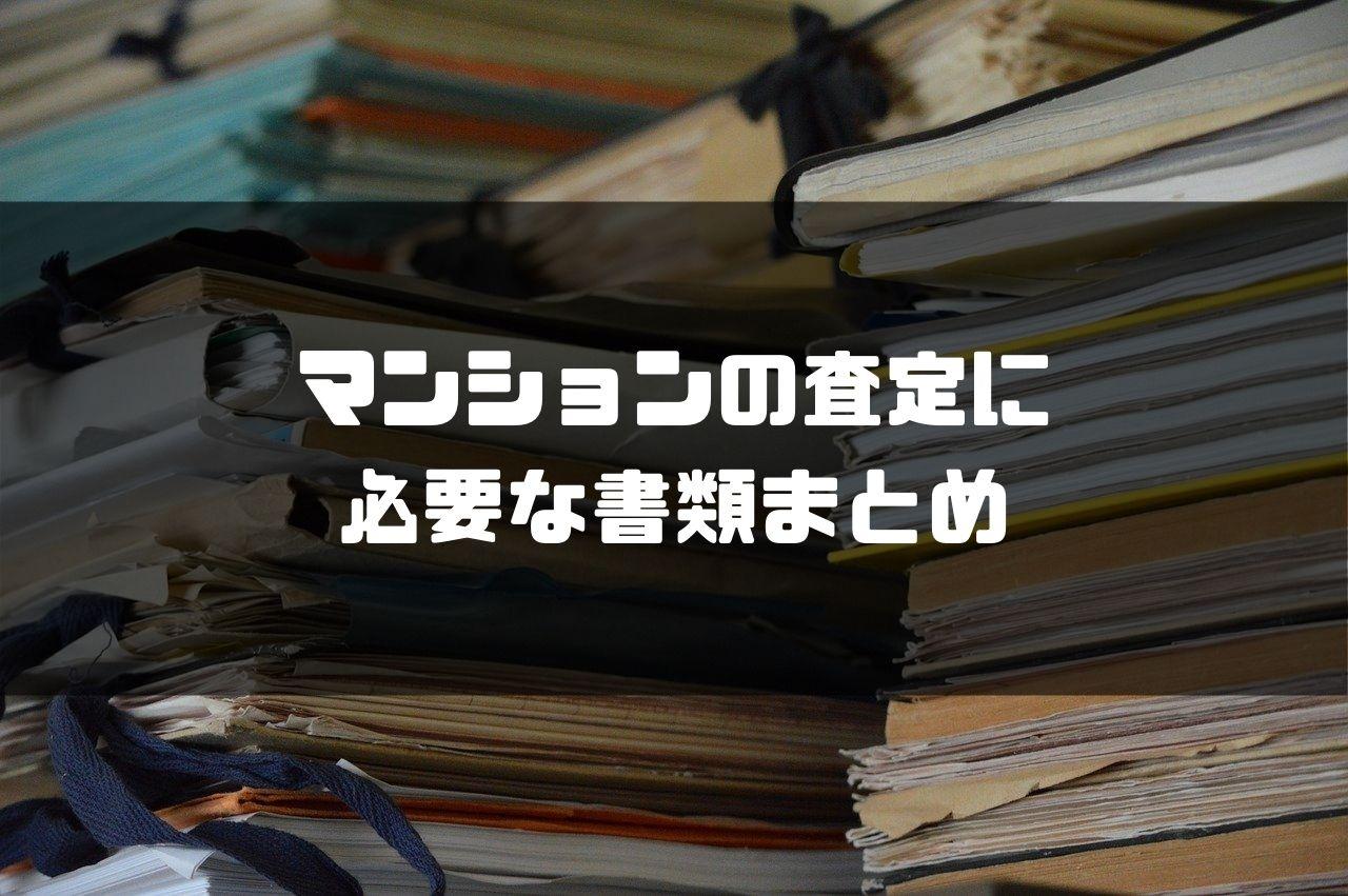 マンション査定_必要な書類