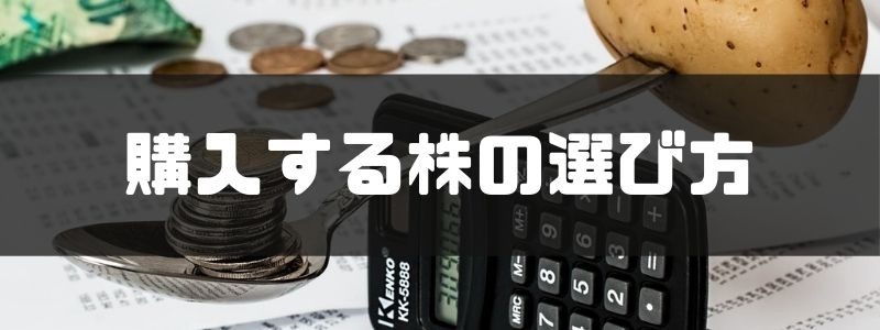 株_購入_選び方