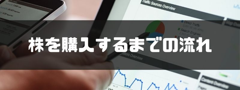 株_購入_流れ