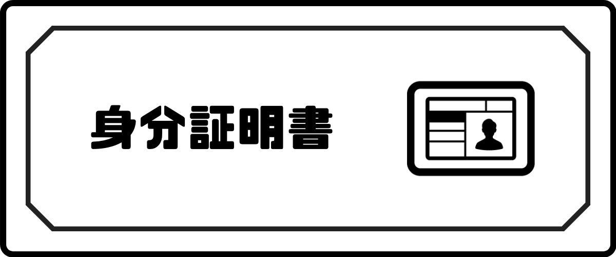マンション査定_身分証明書