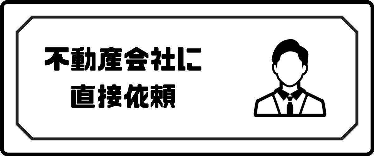 マンション査定_直接依頼