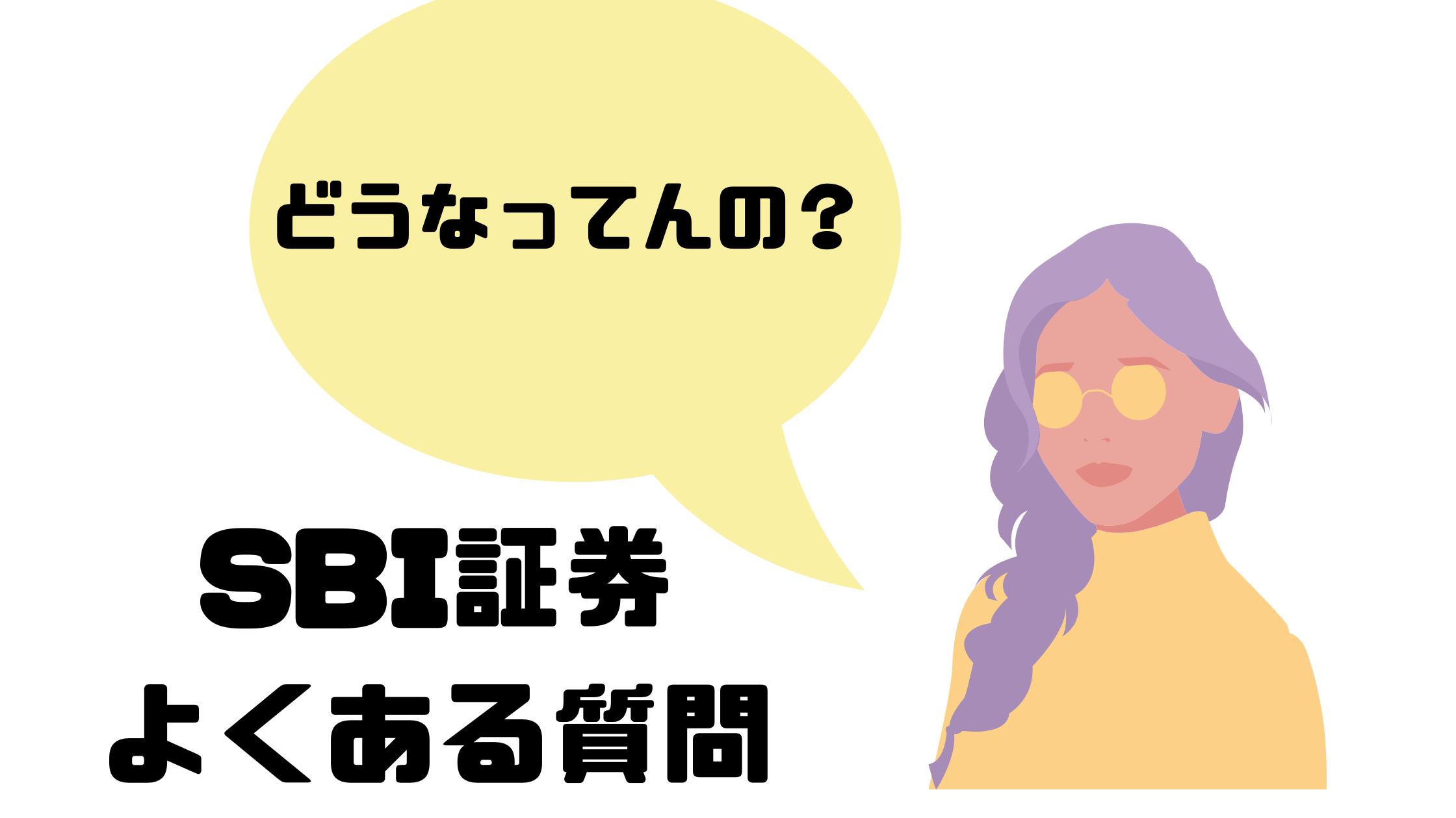 SBI証券 評判_よくある質問