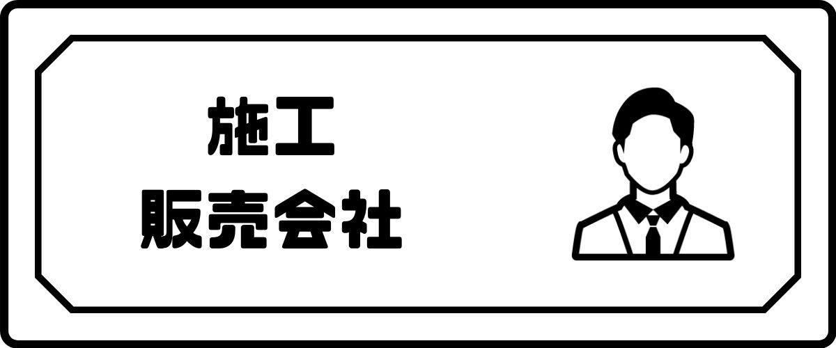 マンション査定_施工会社