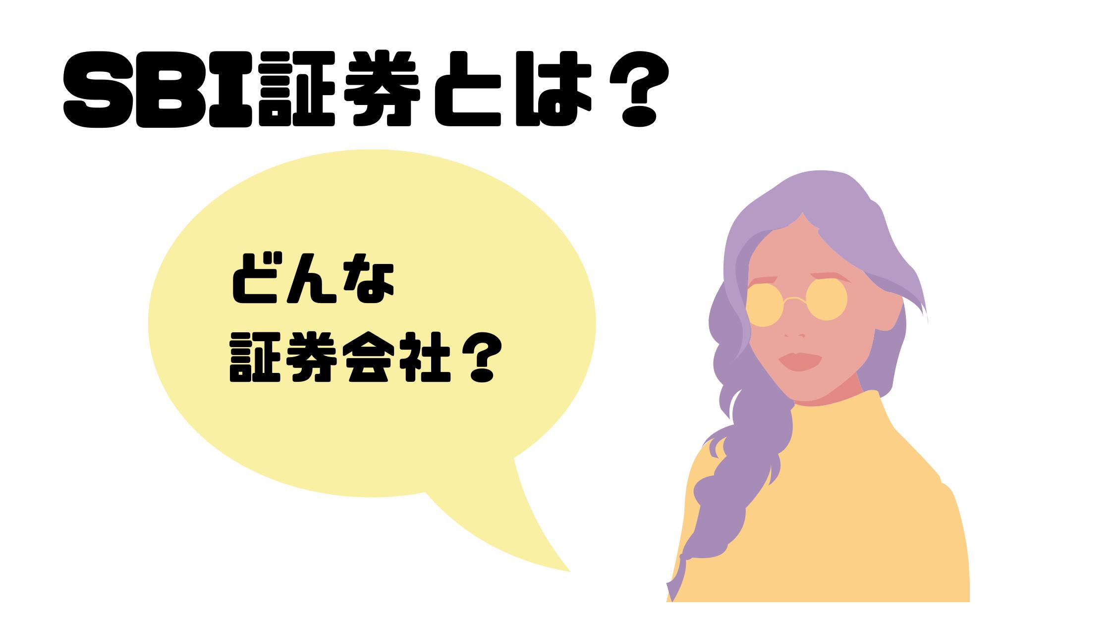 SBI証券 評判_基礎知識