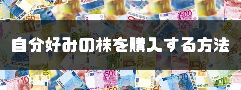 株_購入_スクリーニングのイメージ画像