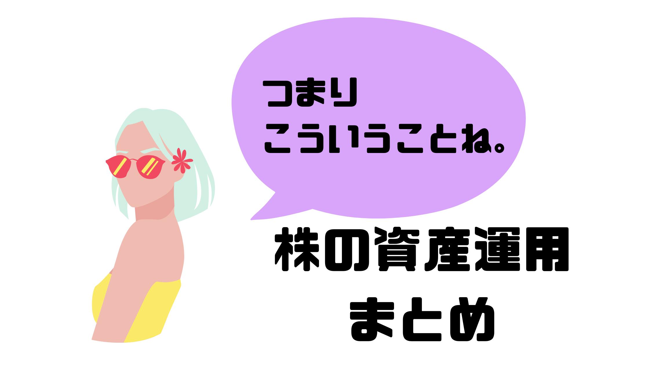 株 運用_まとめ