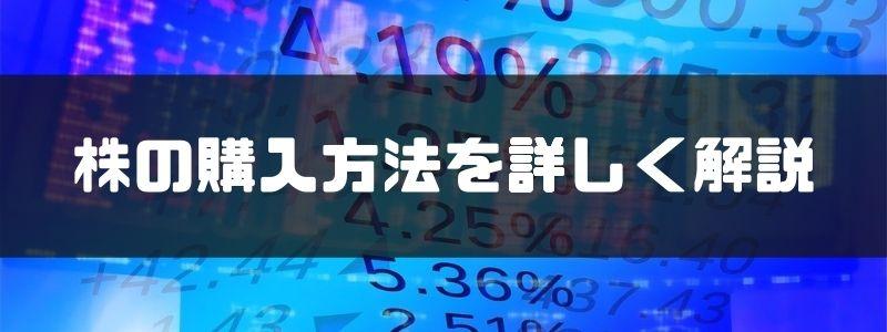 株 購入_楽天証券における株の購入方法のイメージ画像