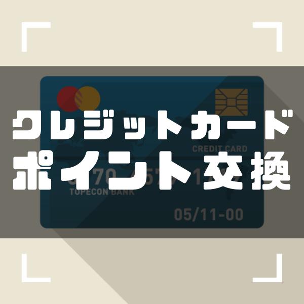 クレジットカードのポイント交換を徹底解説!おすすめカードも紹介!