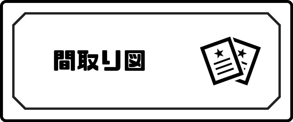 マンション査定_間取り図