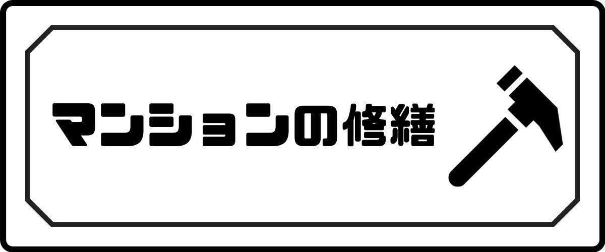 マンション査定_修繕