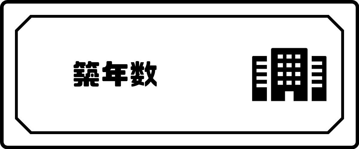 マンション査定_築年数