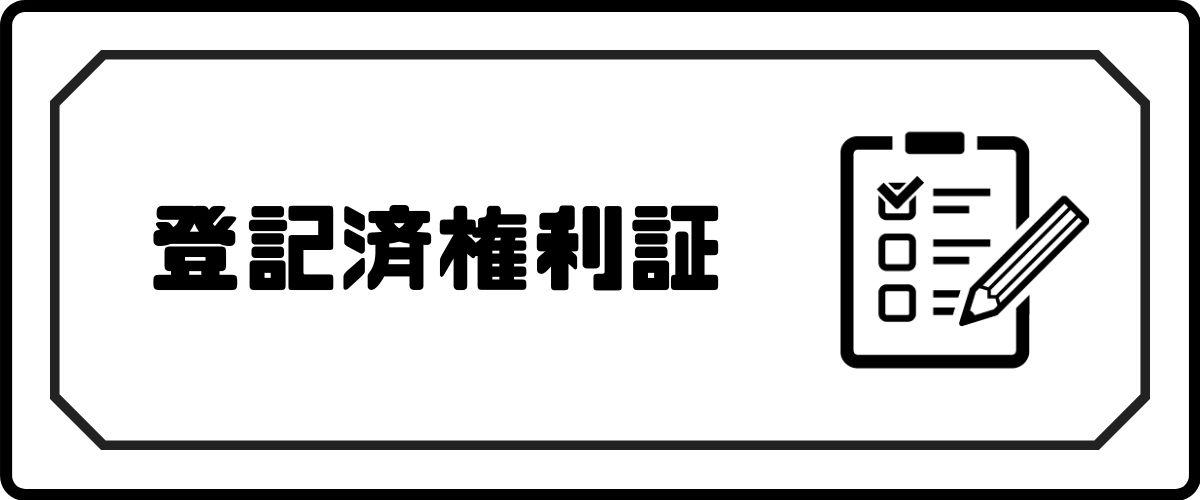 マンション査定_登記済み権利書