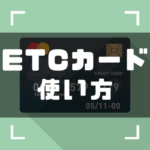 ETCカード_使い方_サムネイル
