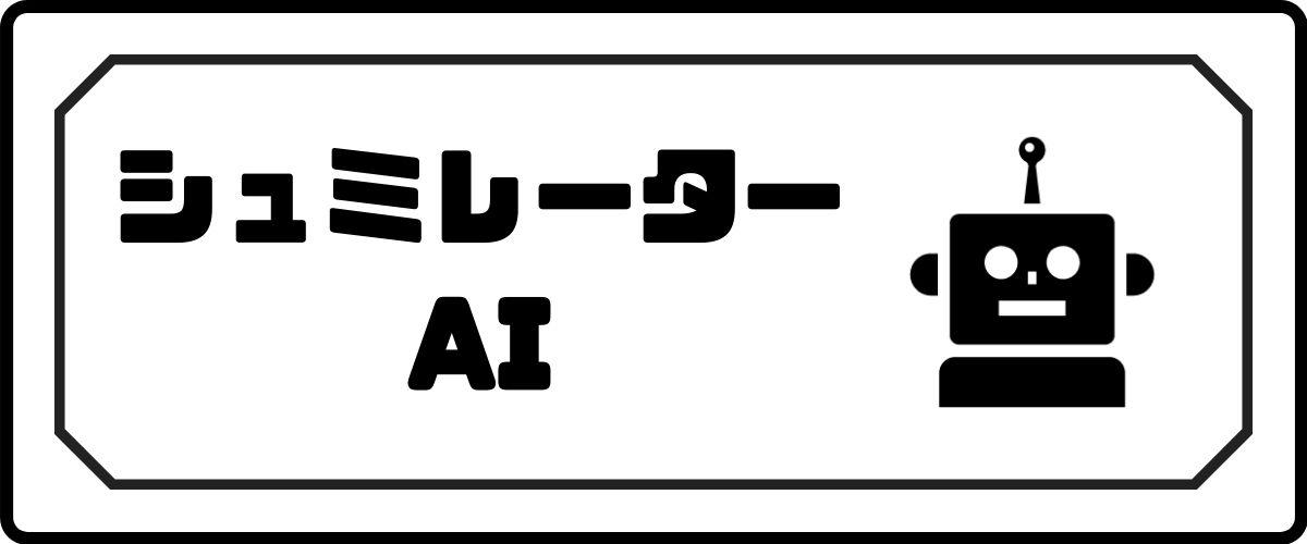 マンション査定_シュミレーターAI
