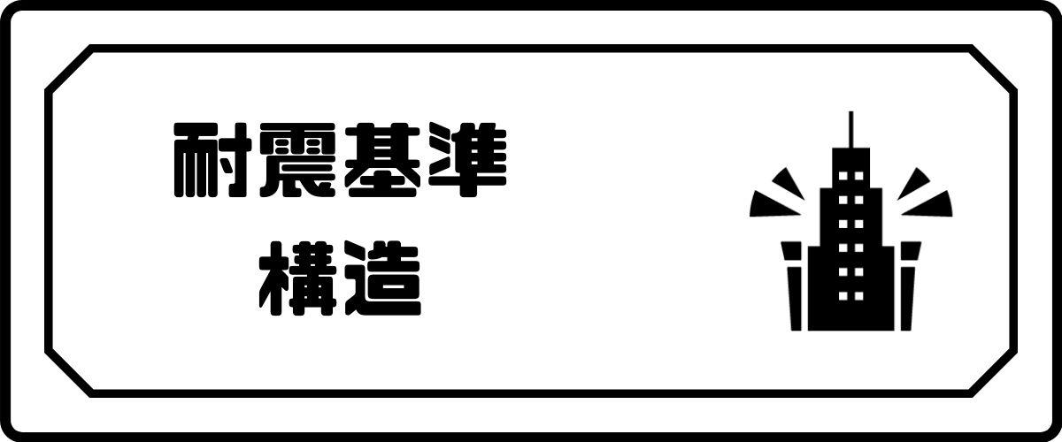 マンション査定_耐震基準