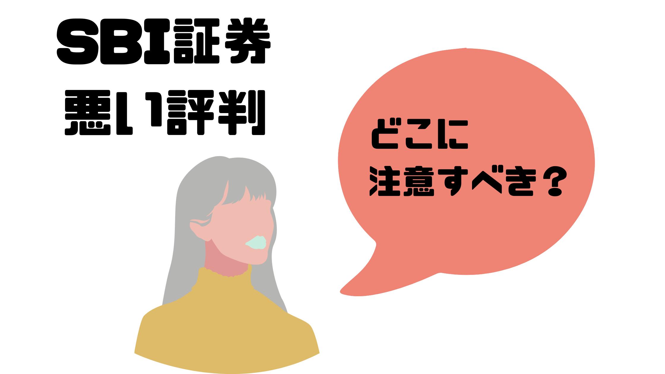 SBI証券 評判_悪い評判