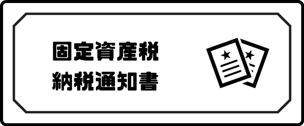 マンション査定_固定資産税納税通知書