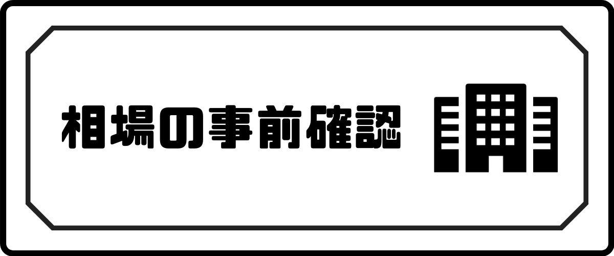 マンション査定_相場_事前確認