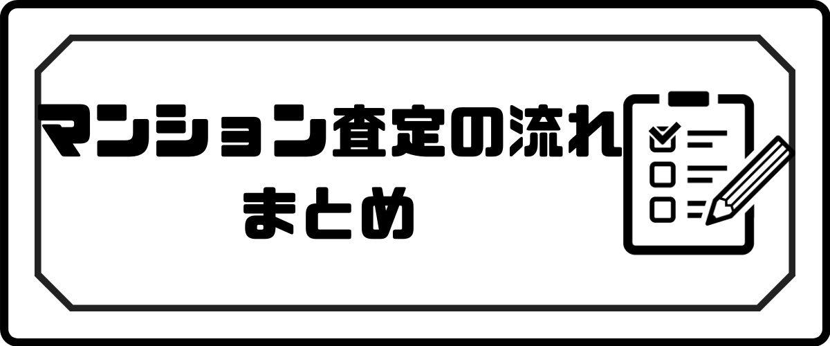 マンション査定_流れ_まとめ