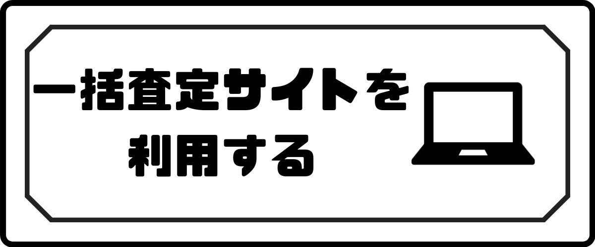 マンション査定_一括査定サイト