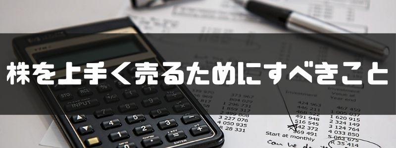 株_購入_売却のイメージ画像