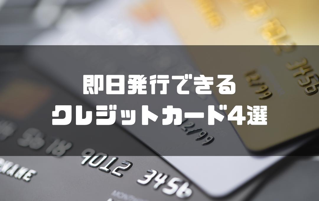即日発行-おすすめ_クレジットカード