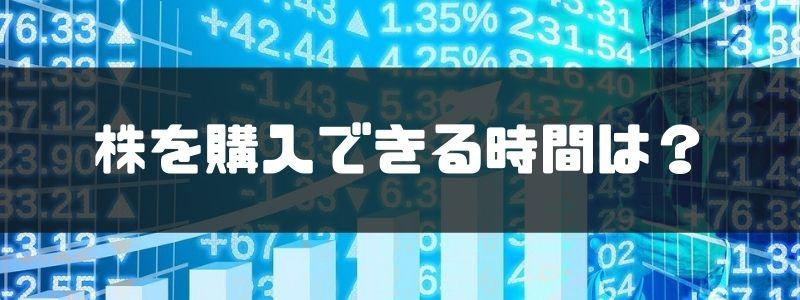 株 購入_株を購入できる時間は?のイメージ画像