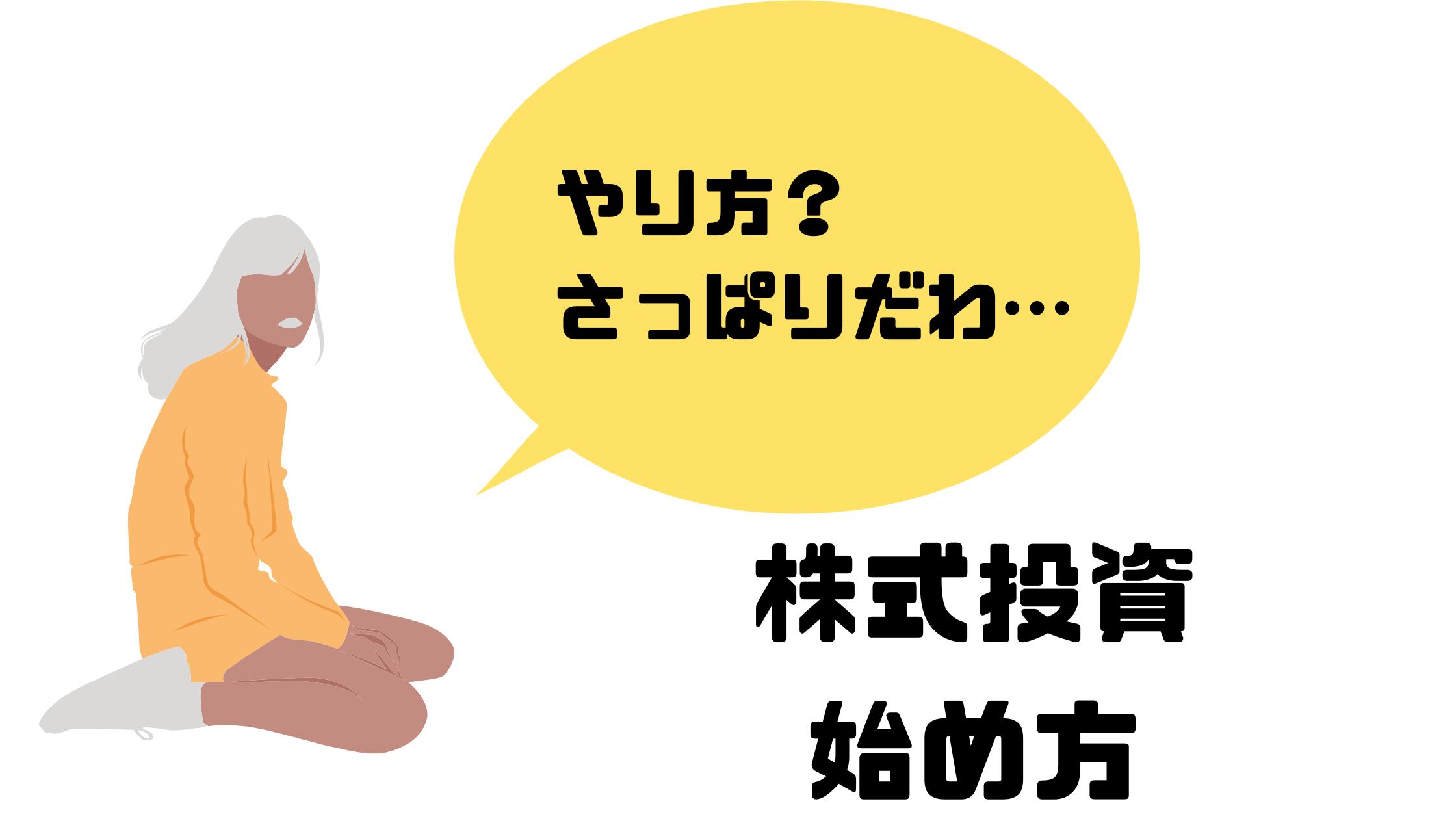 株 運用_始め方