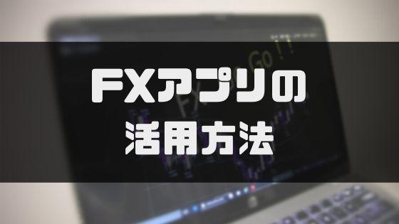 FXアプリ_FXアプリの活用方法