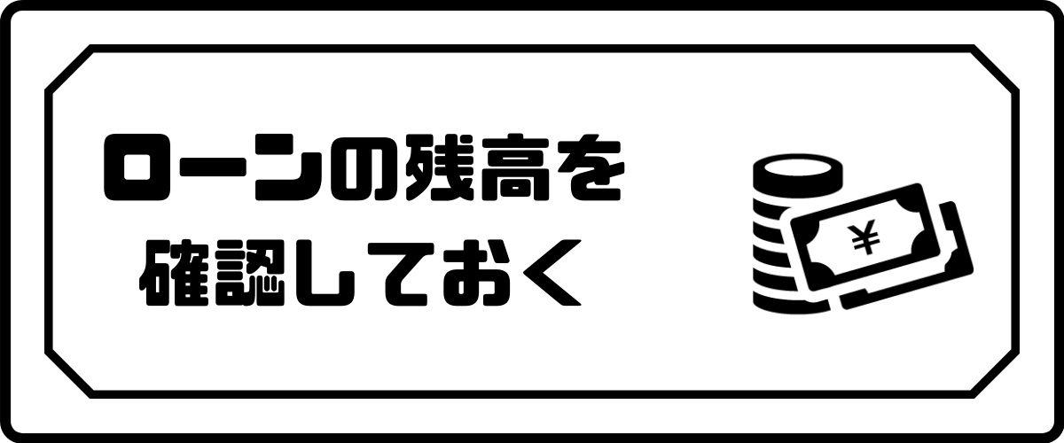 マンション査定_ローン残高
