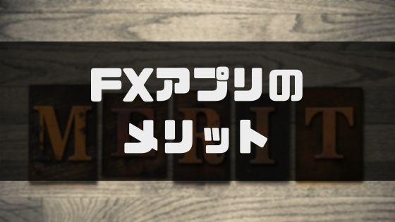 FXアプリ_FXアプリのメリットとは