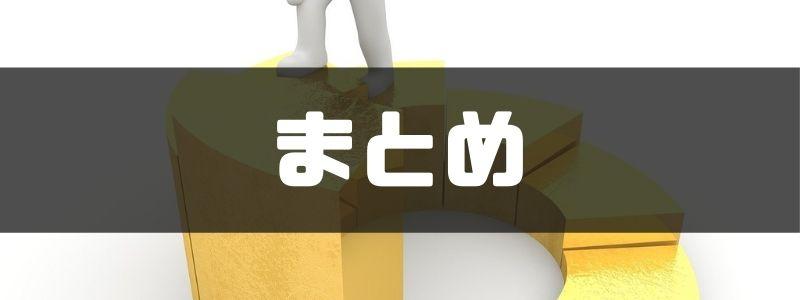 株_購入_まとめのイメージ画像