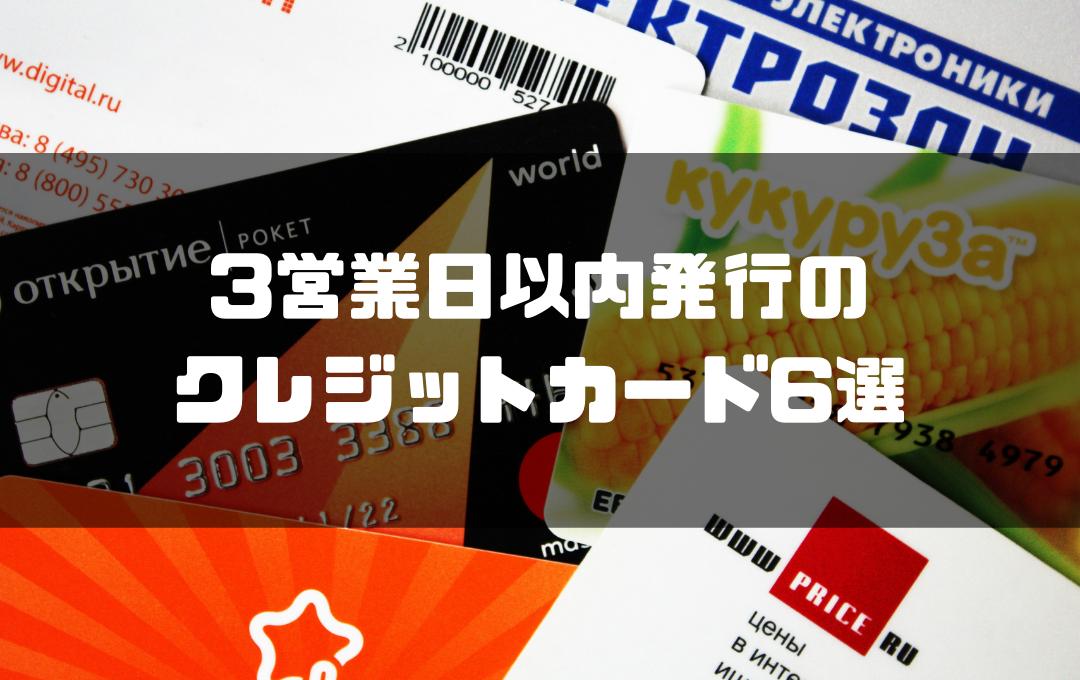 3営業日以内_おすすめ_クレジットカード